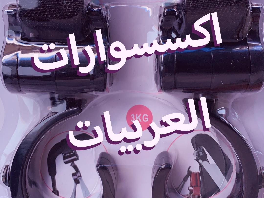 اكسسوارات العربيات