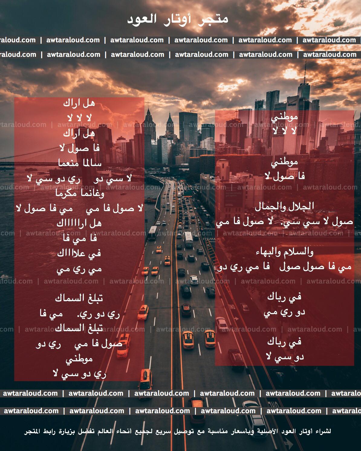 نوتات اغاني عربية Youtube